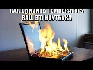 Как снизить температуру вашего ноутбука