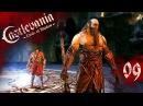 Правда, которую тяжело принять | Прохождение Castlevania: Lords of Shadow - Серия №9