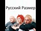 Русский Размер -- Дежа Вю