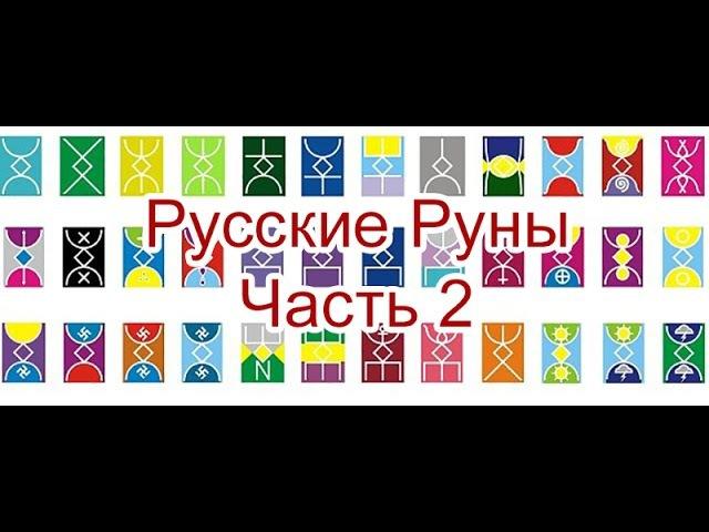 Русские Руны. Часть 2. Георгий Чащихин