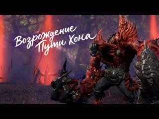 Blade & Soul - обновление Возрождение Пути Хона