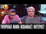 Типичная мама за компьютером-2 мама осваивает интернет Дизель Шоу выпуск 19, 04.11.16