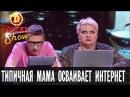 Типичная мама за компьютером-2 мама осваивает интернет — Дизель Шоу — выпуск 19, 04.11.16