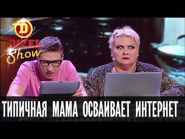 Типичная мама за компьютером 2 мама осваивает интернет Дизель Шоу выпуск 19 04 11 16