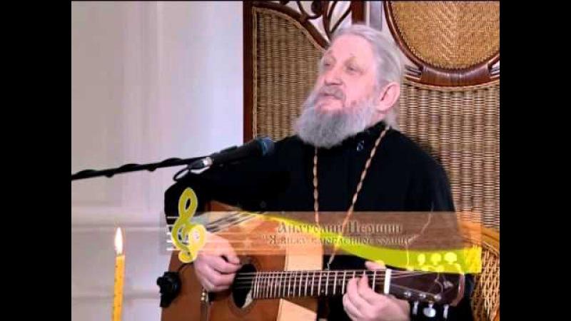 Священник Анатолий Першин - Я вижу влюбленное солнце