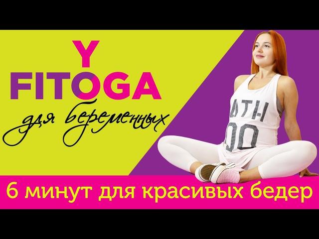 6 минут для красивых бедер FITOYOGA для беременных Фитнес и йога дома