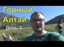 Горный Алтай. День 3: Долина Духов, водопад, мост в никуда.