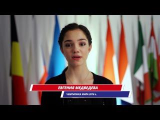 Евгения Медведева приглашает на Чемпионат России по фигурному катанию-2017