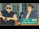 Блогер GConstr рекомендует! МОПС ДЯДЯ ПЕС в гостях у Хованского. от Юрия Хованского
