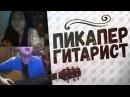 Блогер GConstr рекомендует! МУЗЫКАЛЬНЫЙ ПИКАП в ВИДЕОЧАТЕ. от Юрия Хованского