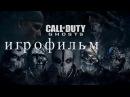 Call of Duty: Ghosts - полный игрофильм