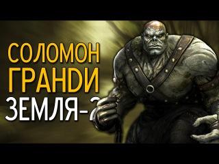 Injustice: ОБЗОР СОЛОМОНА ГРАНДИ ЗА 19.99$