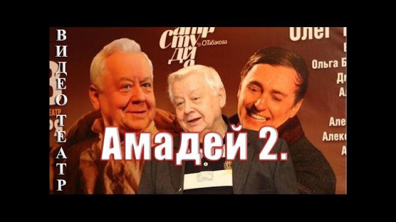 Амадей 2. Безруков (Моцарт) и Табаков( Сальери)