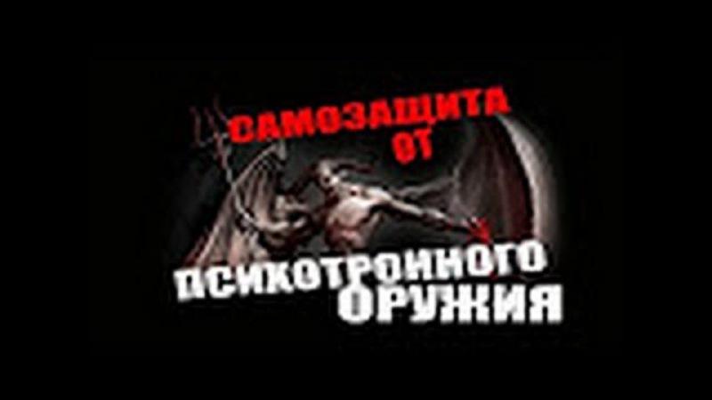 Н. В. Левашов Защита от ПСИ генератора - полное интервью телеканалу НТВ