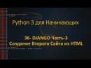 36.Python для Начинающих - Django Часть3 - Создание второго Сайта из HTML