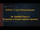 для Начинающих - Django Часть1- Установка и первый проект