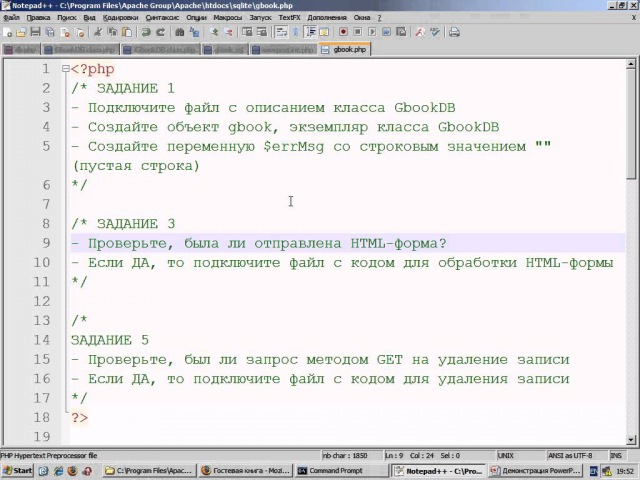 РНР. Уровень 3.Модуль 3-2: PHP 5 и XML.