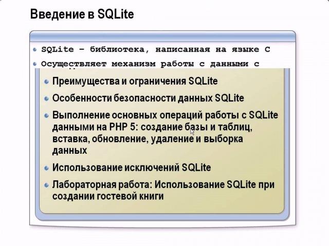 РНР. Уровень 3.Модуль 3-1: PHP 5 и XML.