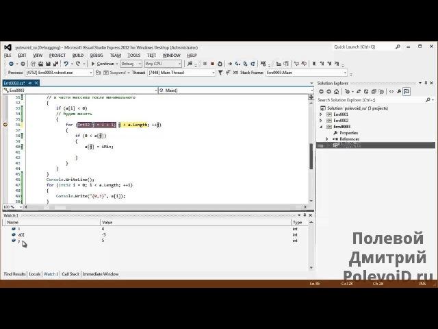 Научиться программировать - C - отладчик, исправляем ошибки (часть 04)