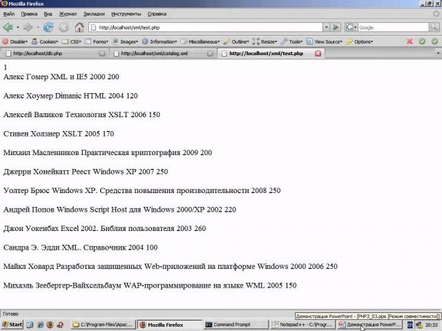 РНР. Уровень 3.Модуль 4: PHP 5 и XML Web Services. SOAP