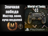 A wizard,a warrior, a bunch of medals, epic win. Мастер,воин, куча медалей, эпичная победа.PS4