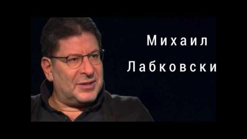 М. Лабковский - Как понять по человеку что от него ожидать в будущем
