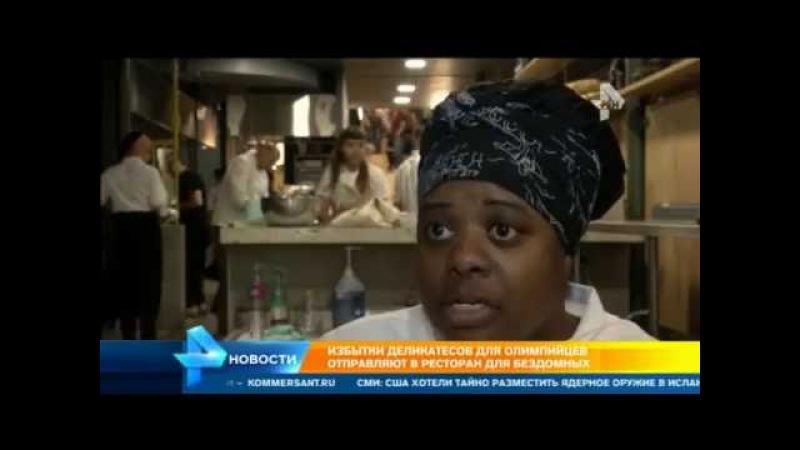 Бездомных в Рио кормят едой которая остается от олимпийцев