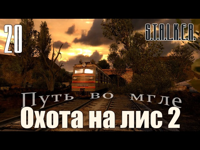 S.T.A.L.K.E.R. Spectrum Project : Путь во мгле (The way in the mist) 20 - Охота на лис 2