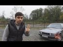 BMW e34 серия 1: покупаем за 150 тыс. рублей!
