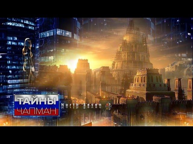 Тайны Чапман. Проклятье древних цивилизаций