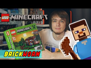 LEGO Minecraft: The First Night - Brickworm