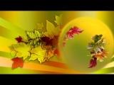 Autumn footage Осенний футаж 01 авторский