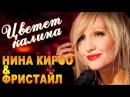 Фристайл Нина Кирсо - Цветет калина (Альбом 2016)
