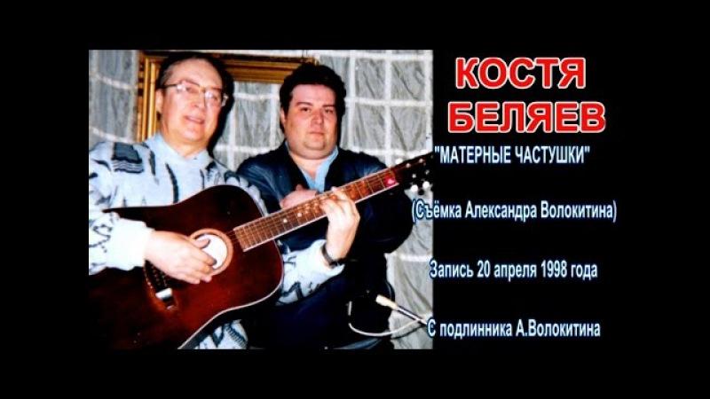 Костя Беляев - Матерные частушки (съёмка А.Волокитина, оцифровка с подлинника!) (20.04.1998)