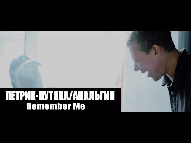 Петрик-Путяха feat. АнальгиН - Remember Me (Official Video) (Prod. Щёголь) (2016)