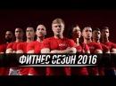 Фитнес сезон 2016 Окридж Фитнес