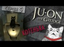 [Ju-on:The Grudge] 5 Котенька (Fantom / Фантом)