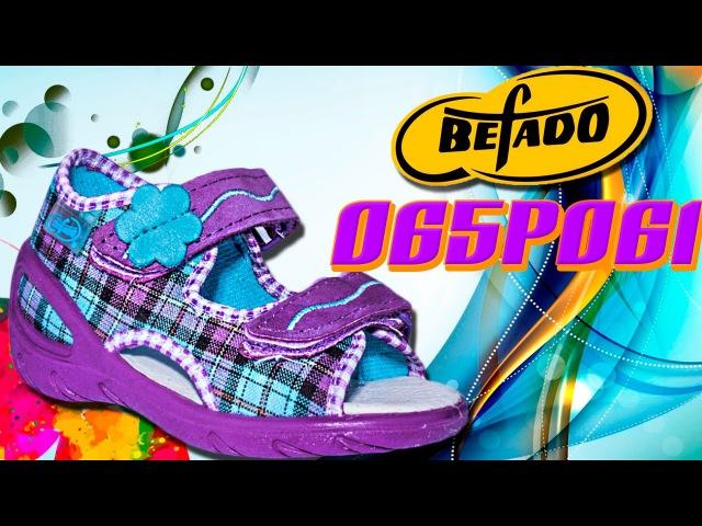 Детские текстильные босоножки Befado SUNNY 065P061. Видео обзор от WWW.STEPIKO.COM