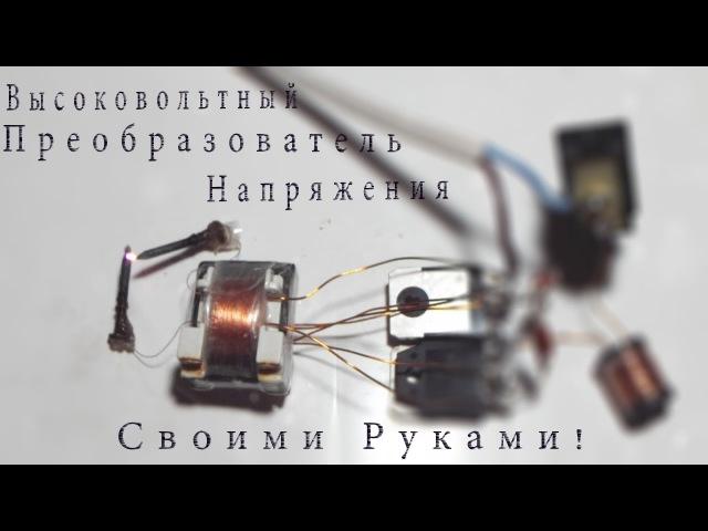 Высоковольтный преобразователь напряжения своими руками! How to make high voltage inverter.