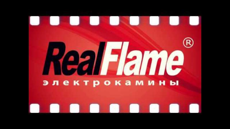Склад RealFlame