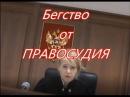 Бегство судьи от правосудия Щёлковские уголовники
