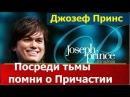 Джозеф Принс - Посреди тьмы незабудь о Причастии - Джозеф Принс Joseph Prince