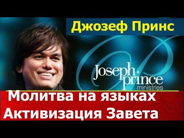 Джозеф Принс Молитва на иных языках Активизация Завета Благодати Джозеф Принс Joseph Prince