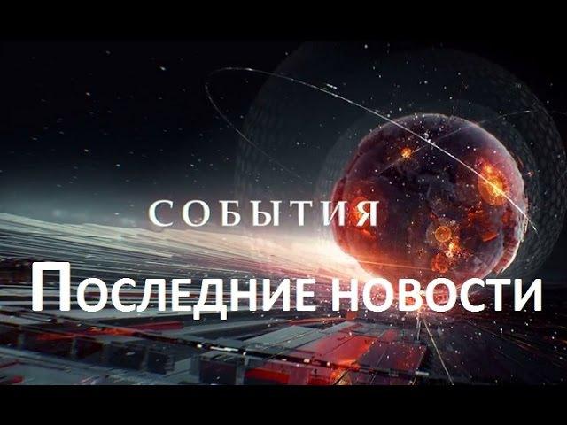Последние Новости в 14:30 События на ТВЦ 27.02.2017