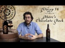 ОБЗОР №14 Maisel Friends Marc's Chocolate Bock Германия