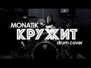 MONATIK КРУЖИТ drum cover