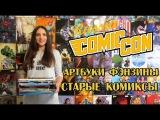 Распаковка комиксов, манги и гиковских книг #20.2 От олдскула до новинок! Comic Con Russia 2016