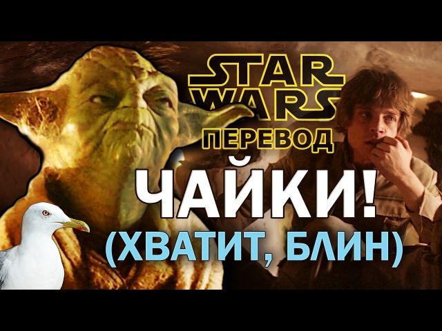 Йода - Чайки! (Хватит, блин) Звездные войны, Перевод SEAGULLS! (Stop It Now)