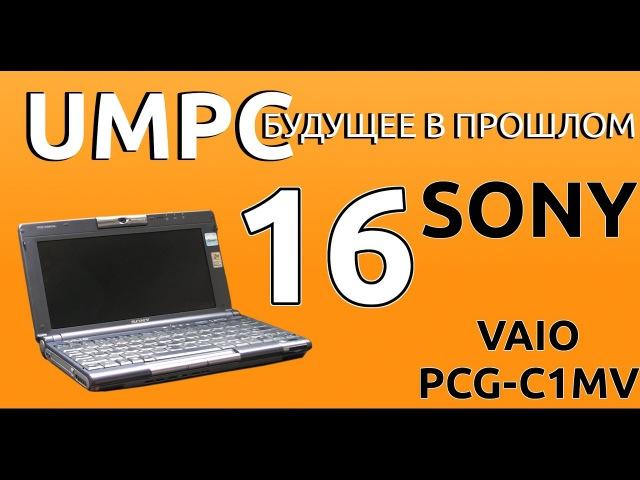 Sony VAIO PCG-C1MV. Субноутбук, которого мы заслуживаем. UMPC-будущее в прошлом 16.