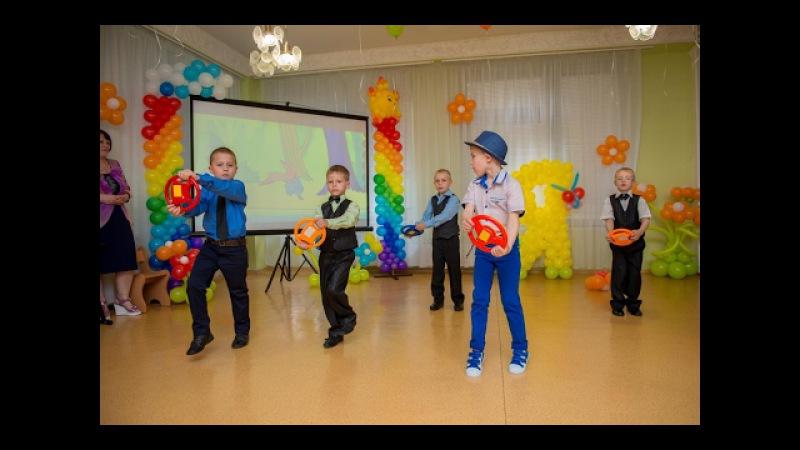Танец с рулями Би би би би бибика поехали кататься Выпускной бал в детском саду